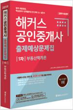 2019 해커스 공인중개사 출제예상문제집 1차 부동산학개론