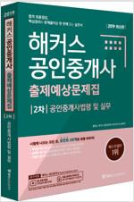 2019 해커스 공인중개사 출제예상문제집 2차 공인중개사법령 및 실무