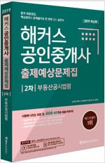 2019 해커스 공인중개사 출제예상문제집 2차 부동산공시법령