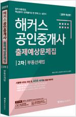 2019 해커스 공인중개사 출제예상문제집 2차 부동산세법