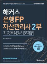 2019 해커스 은행FP 자산관리사 2부 최종핵심정리문제집