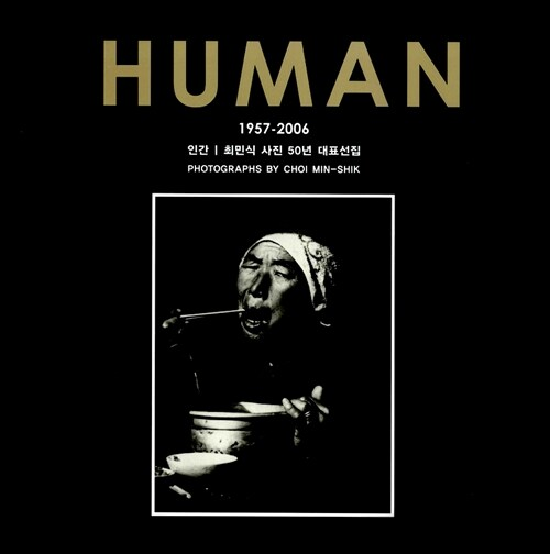 HUMAN 인간 (특별보급판)