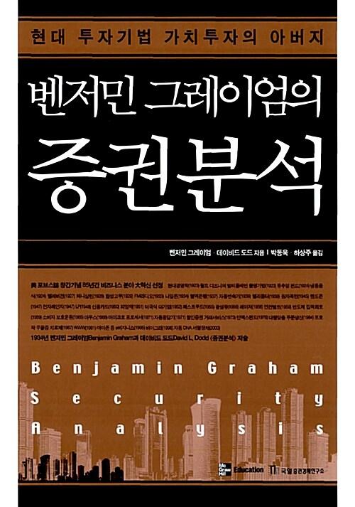 벤저민 그레이엄의 증권분석
