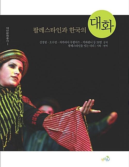 팔레스타인과 한국의 대화