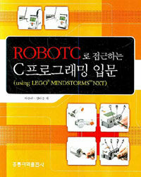(ROBOTC로 접근하는)C 프로그래밍 입문 : Using LEGO MINDXTORMS NXT