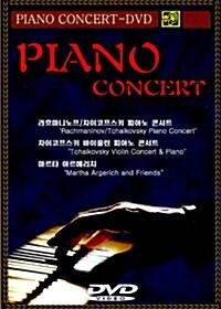 피아노 협주곡 (3disc) [알라딘 특가]