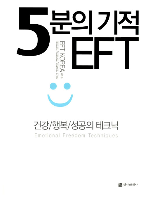 5분의 기적 EFT : 건강/행복/성공의 테크닉