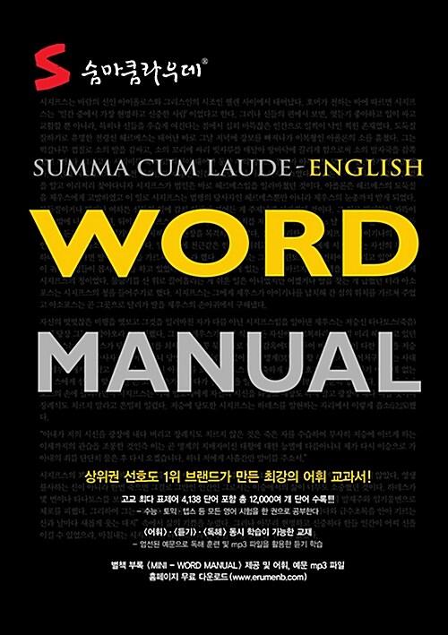 숨마쿰라우데 Word Manual 영어 워드 매뉴얼