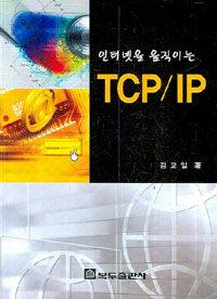 (인터넷을 움직이는) TCP/IP