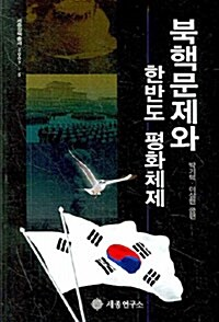 북핵문제와 한반도 평화체제
