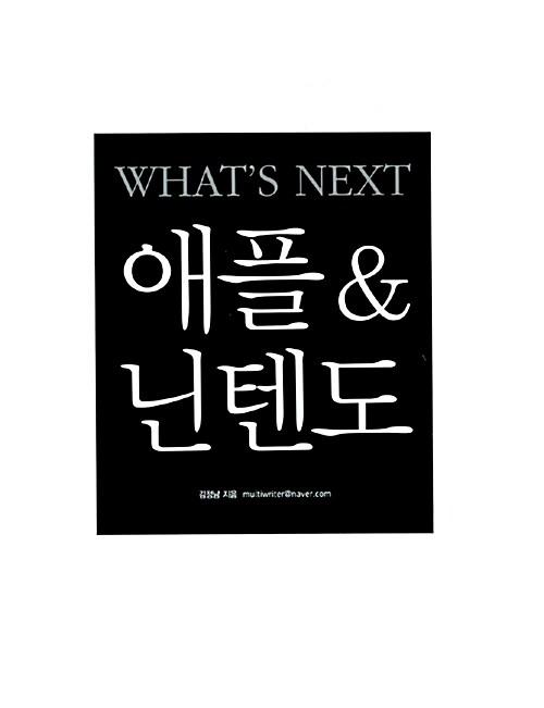 Whats Next 애플 & 닌텐도