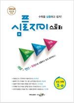 심플 자이스토리 중등 수학 3 (상) (2021년용)