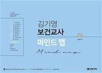 2020 김기영 보건교사 마인드 맵