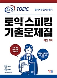 ETS 토익스피킹 기출문제집 최신 3회