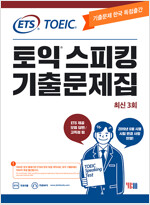 ETS 토익스피킹(토스) 기출문제집 최신 3회 (2019년판)