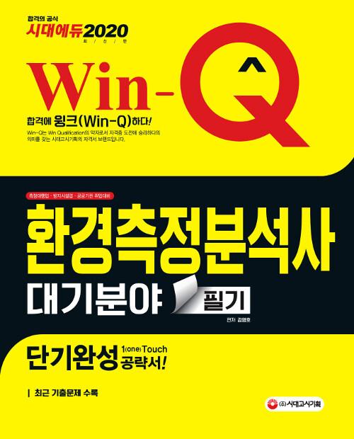 2020 Win-Q(윙크) 환경측정분석사 대기분야 필기 단기완성