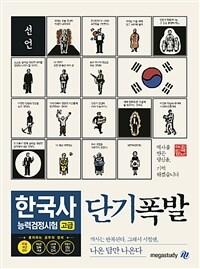 (단기폭발) 한국사능력검정시험 : 고급