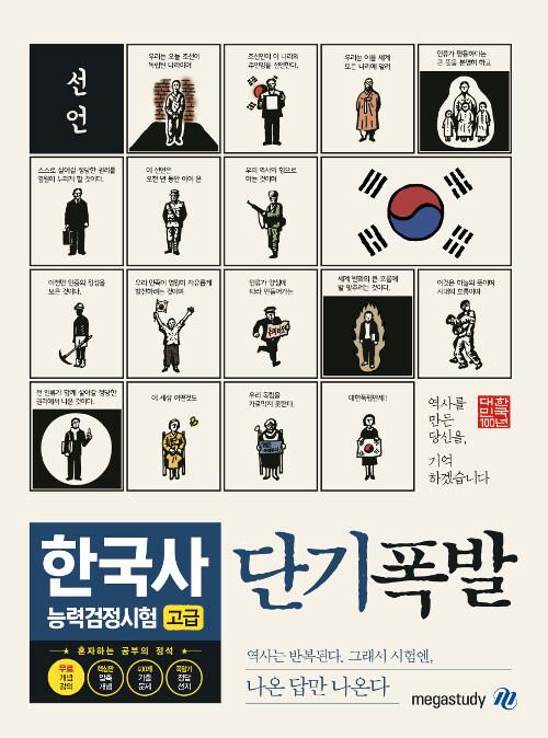 단기폭발 한국사 능력 검정시험 고급