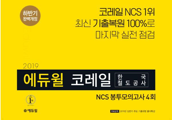 2019 하반기 에듀윌 코레일 한국철도공사 NCS 봉투모의고사 4회