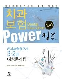 2019 Power 정복 치과보험 예상문제집