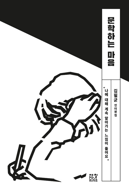 문학하는 마음 : 김필균 인터뷰집