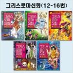 [3종사은품증정][아울북]만화로 읽는 초등 인문학 그리스 로마 신화 12번-16번세트 (전5권)