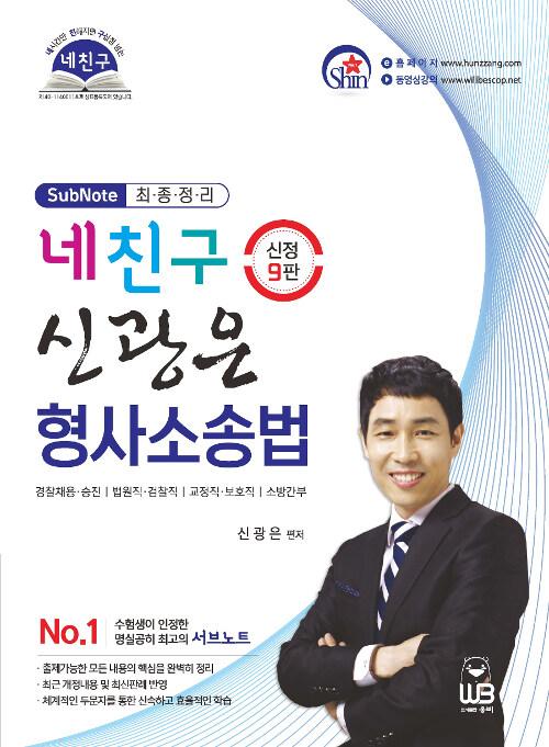 2019 네친구 신광은 형사소송법 서브노트