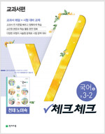 체크체크 국어 6 중3-2 천재(노미숙) (2019년)