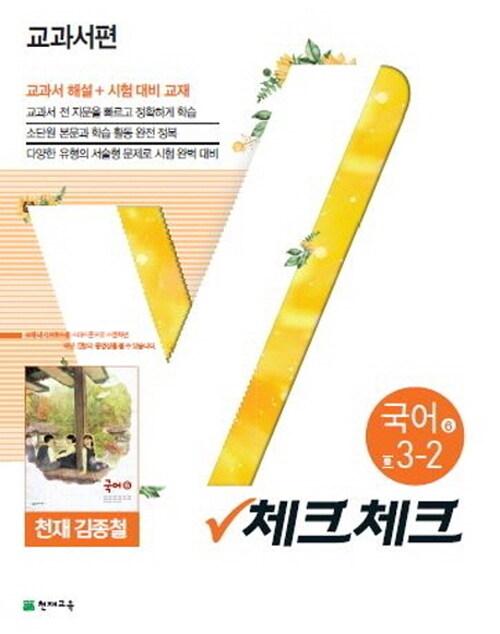 체크체크 국어 6 중3-2 천재(김종철) (2019년)