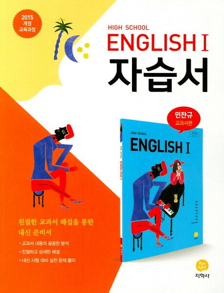 고등학교 영어 1 자습서 : 민찬규 교과서편 (2021년용)