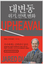 [eBook] 대변동 위기, 선택, 변화