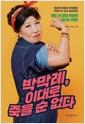 [eBook] 박막례, 이대로 죽을순 없다