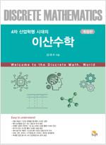 4차 산업혁명 시대의 이산수학