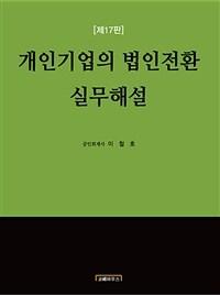 개인기업의 법인전환 실무해설 / 제17판