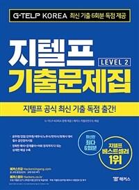 해커스 지텔프 기출문제집 G-TELP Level. 2 (2020)