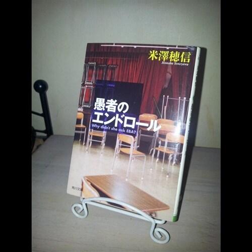 [중고] 愚者のエンドロ-ル (角川スニ-カ-文庫) (文庫)