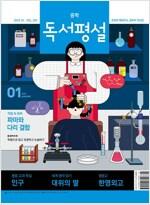 중학독서평설(12개월 정기구독)