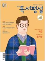 고교독서평설(12개월 정기구독)