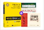 에듀윌 한국사 능력 검정시험 2주끝장 고급