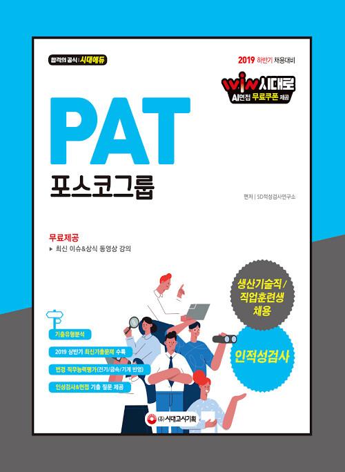 2019 PAT 포스코그룹 생산기술직 / 직업훈련생 채용 인적성검사