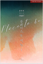 [세트] [BL] 플레이스 투 비(Place to be) (외전 포함) (총4권/완결)