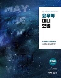 2020 윤우혁 미니 헌법