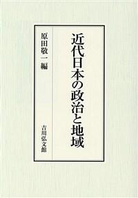 近代日本の政治と地域