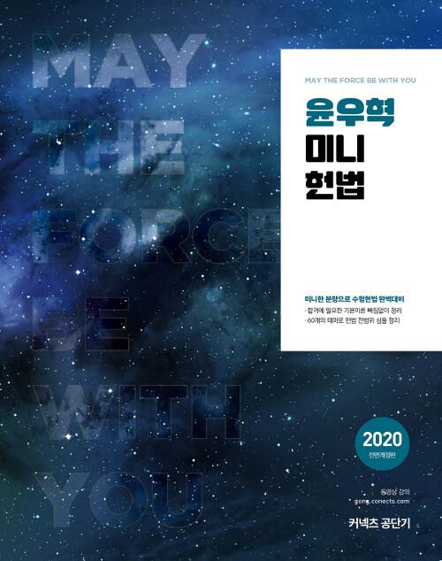 [중고] 2020 윤우혁 미니 헌법