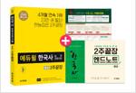 에듀윌 한국사 능력 검정시험 2주끝장 중급