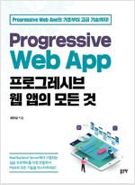 프로그레시브 웹 앱의 모든 것