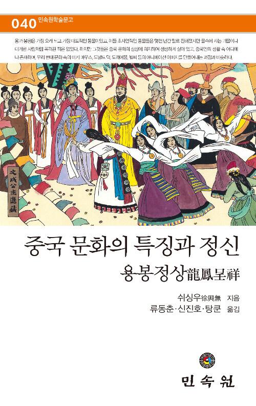 중국 문화의 특징과 정신
