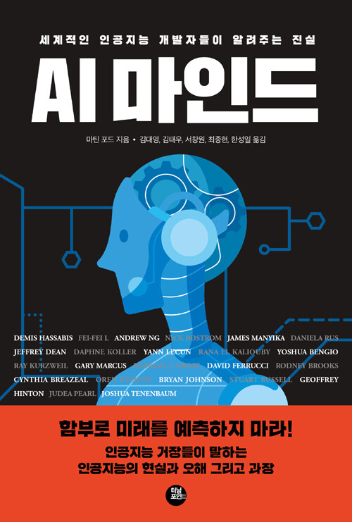 AI 마인드 : 세계적인 인공지능 개발자들이 알려주는 진실