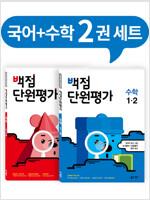 백점 단원평가 국어 + 수학 세트 1-2 (2019년)
