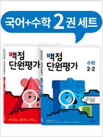 백점 단원평가 국어 + 수학 세트 2-2 (2019년)